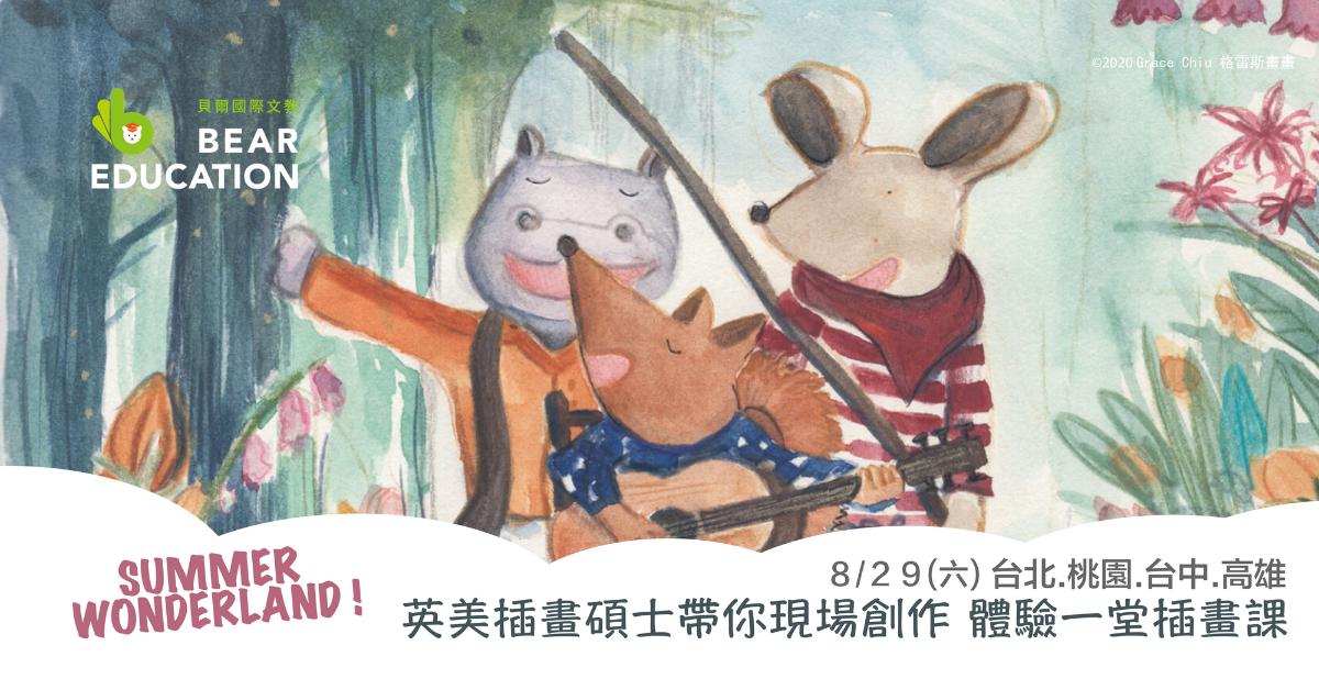 插畫講座 - 貝爾官網 banner
